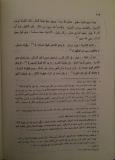 Ahmad ibn hanbal n'a pas attribué de direction à Allah - qadi ibn jama'ah - idahou d-dalil
