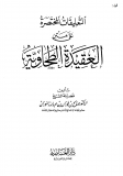 Fawzan - commentaire tahawiya - wahhabite