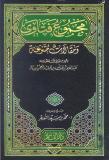 Ibn Baz - Ben Baz - Majmou' Fatawa - wahhabite - secte