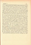 Ibn hajar hadith nouzoul fath al bari sahih boukhari