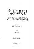 Al-Albani - Irwa al-Ghalil - wahhabite - secte