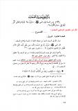 Ibn 'Outhaymin - wahhabite - nouzoul - tajsim - secte -egarement