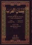 Lisan al-'Arab - Ibn Mandhur