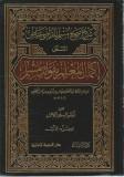 Qadi 'iyad - Charh sahih mouslim - Ikmalou l-mou'lim bi fawa-id Mouslim