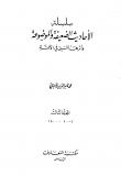 al-albani -silsilah al ahadith - wahhabite