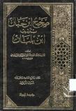 sahih ibn hibban