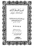 tafsir al kabir ar-razi - tome 13