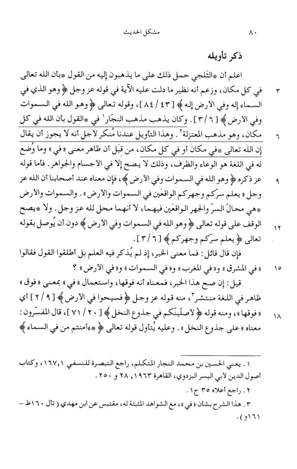 ibn fourak rejette la croyance que Allah serait partout ou dans un endroit