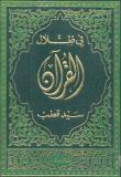 Sayyid Qoutb - fi dhilali l-qouran