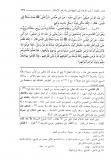 qadi-iyad-mise-en-garde-moujassim-anthropomorphiste-adore-pas-allah-sahih-mouslim