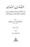 al-mouqaddimat-al-moumahhaddat-ibn-rochd-tome-1