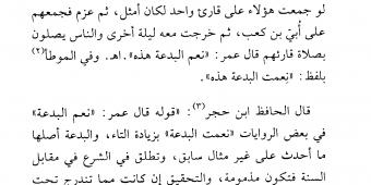 chaykh-abdoullah-al-harari-al-habachi-bonne-bidah-innovation