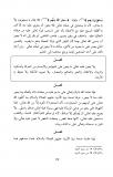 ibn-rouchd-al-jadd-allah-nest-pas-un-corps-il-est-sans-endroit
